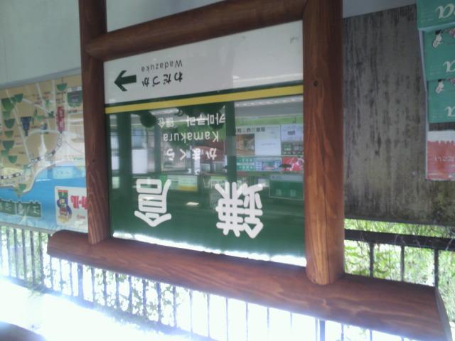 鎌倉だよ!