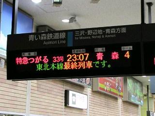 東北新幹線全線開業