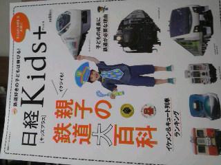 日経キッズなんたら…電車の本!
