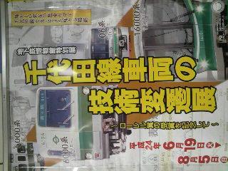 地下博のポスター(*<br />   ̄∇ ̄*)